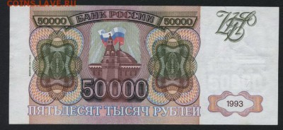 50000 рублей 1994 года. до 22-00 мск 16.06.2019 г. - 50000р 1994 р