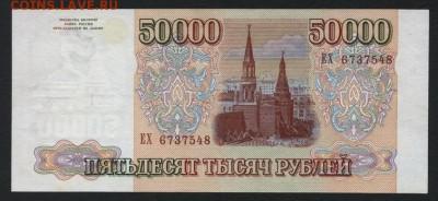 50000 рублей 1994 года. до 22-00 мск 16.06.2019 г. - 50000р 1994 а