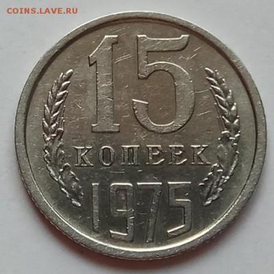 15 копеек 1975г., до 20.06.19 в 22.30 МСК - IMG_20190612_152711 копия