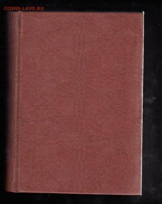 СССР каталог справочник отечественных знаков почт опл - 1