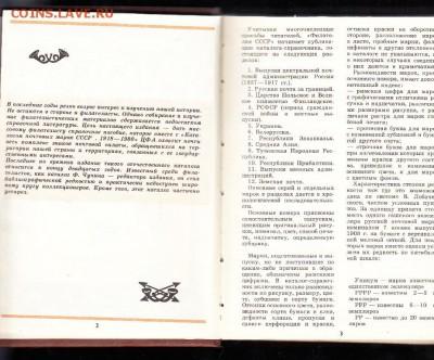 СССР каталог справочник отечественных знаков почт опл - 1а