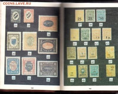 СССР каталог справочник отечественных знаков почт опл - 1б