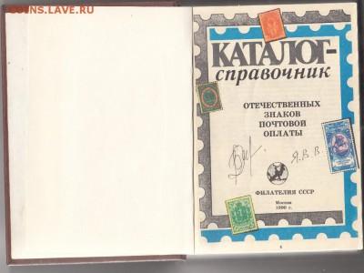 СССР каталог справочник отечественных знаков почт опл - 1г