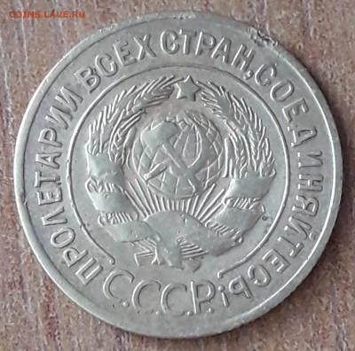 Помогите оценить монету 3 коп. 1929 г. - 20190615_133516