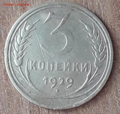 Помогите оценить монету 3 коп. 1929 г. - 20190615_133559