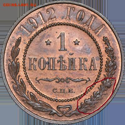 Копейка 1912 пруф - r