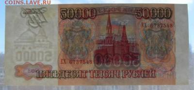 50000 рублей 1994 года. до 22-00 мск 16.06.2019 г. - SDC11789.JPG