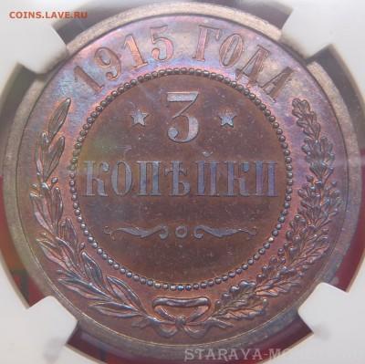 Копейка 1912 пруф - P1010010.JPG