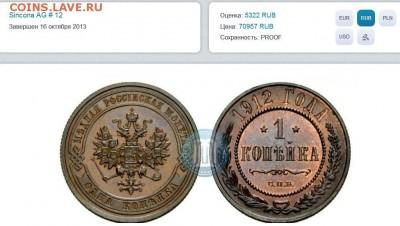Копейка 1912 пруф - коп.JPG
