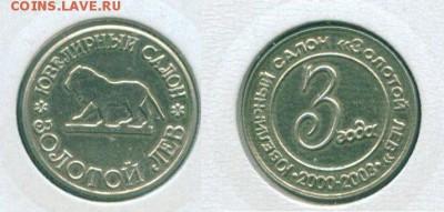 Куплю юбилейные, памятные медали и жетоны СПМД,ММД,Гознак - жетон ювелирный салон золотой лев