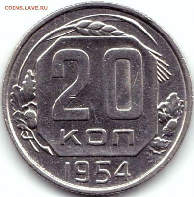 20 коп 1954г. до 23.06.19. 22-00 Мск - 20 коп 1954г.
