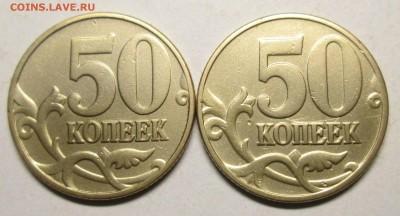 50коп 2002м - Б1,Б4     19.06. 22-00мск - 008.JPG