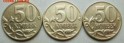 50 копеек 2005м - Б3, Б4, Б5, В1,В2, В3   20.06. 22-00мск - 014.JPG