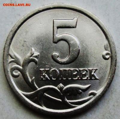 5 копеек 2003сп - шт 2,3  редкий       20.06. 22-00мск - IMG_2652.JPG