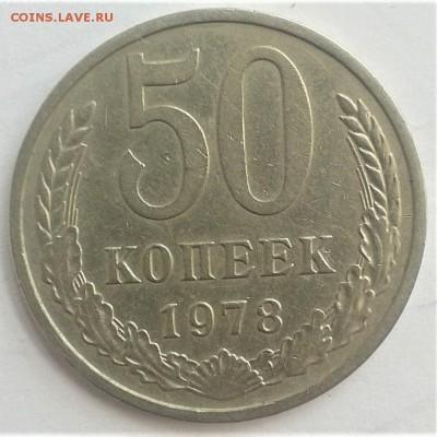 50 копеек ссср - 20190618_103846