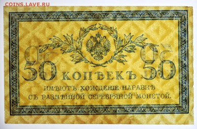 50 копеекъ 1915 год- 20.06.19 в 22.00 - 18,06,19 031