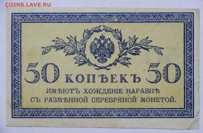 50 копеекъ 1915 год- 20.06.19 в 22.00 - 18,06,19 018