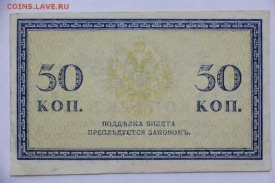 50 копеекъ 1915 год- 20.06.19 в 22.00 - 18,06,19 017