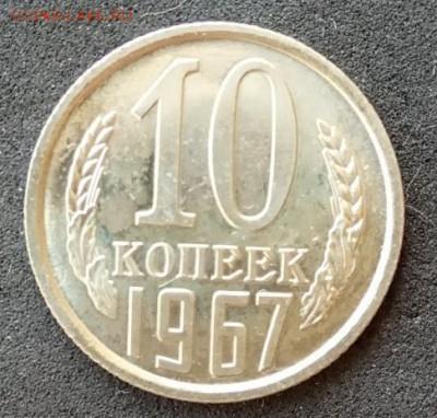 10 копеек 1967 года до 23.06.19. - IMG_20190617_162117
