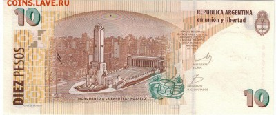 Аргентина 10 песо 2014 до 25.06.2019 в 22.00мск - 1-1ар10