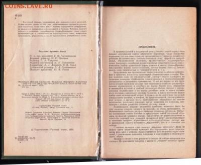 Словарь трудностей русского язык 1976 г. до 26.06.19 а 23.00 - 030