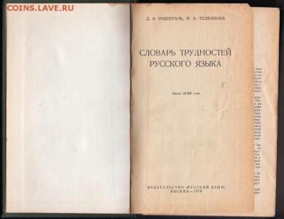 Словарь трудностей русского язык 1976 г. до 26.06.19 а 23.00 - 028