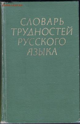 Словарь трудностей русского язык 1976 г. до 26.06.19 а 23.00 - 027