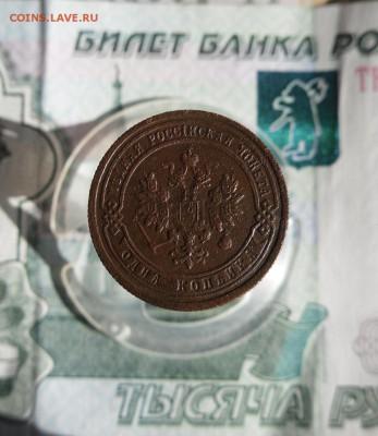 1 копейка 1899 СПБ до 26.06.19г 22.00 МСК - 3