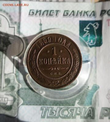 1 копейка 1899 СПБ до 26.06.19г 22.00 МСК - 2