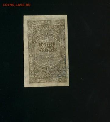 1 рубль 1920 Дальний Восток до 24,06,2019 22:00 МСК - Фото499