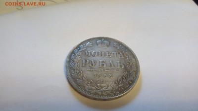 Подлинность Рубль 1853 год - PHOTO_20190620_190025[1]