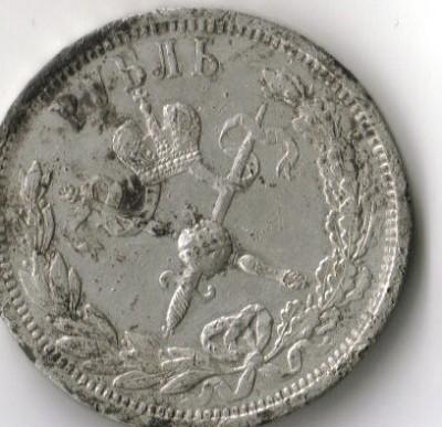 рубль 1896 - ник2 1