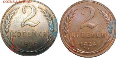 2 копейки обр. 1924 г. отсутствует год - 2k1925