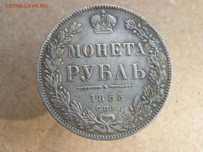 Подлинность Рубль 1853 год - 1.JPG