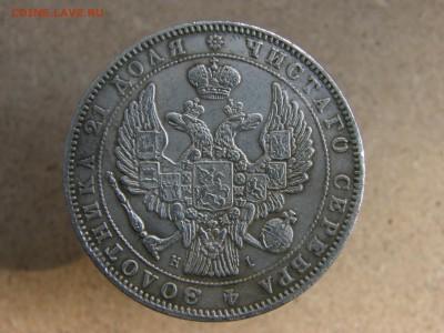 Подлинность Рубль 1853 год - 2.JPG