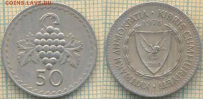 Кипр 50 милей  1976 г., до 27.06.2019 г. 22.00 по Москве - Кипр 50 милей 1976 6381