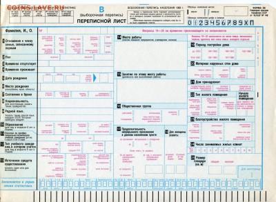 Перепись 1989 бланк до 25-06-2019 до 22-00 по Москве - img919