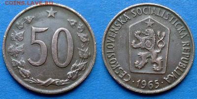 Чехословакия - 50 геллеров 1965 года до 26.06 - Чехословакия 50 геллеров 1965