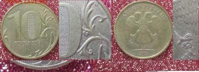 РФ 10 рублей 2009ММД шт. 1.2Б нечастая - РФ 10 р. 2009 1.2Б нч.JPG