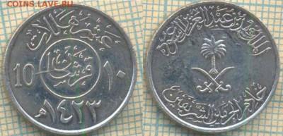 Саудовская Аравия 10 халалов 2002 г., до 28.06.2019 г. 22.00 - Саудовская Аравия 10 халалов 2002  5722
