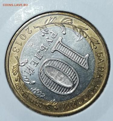 10 рублей Северная Осетия-Алания  поворот до 27.06. - IMG_20190425_163743