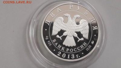 2р 2013г Черномырдин- пруф серебро Ag925, до 26.06 - X Черномырдин-2