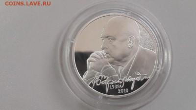 2р 2013г Черномырдин- пруф серебро Ag925, до 26.06 - X Черномырдин-1