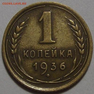 1 копейка 1936 года до 26 июня - red10016.JPG