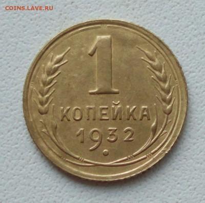 Копейка 1932 года в коллекцию. До 27.06.19. - DSC00838.JPG