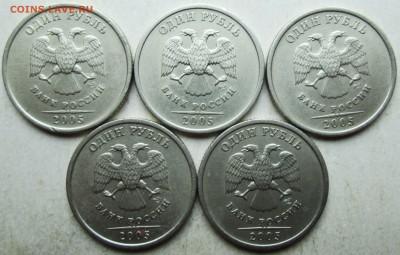 1 рубль 2005спмд - шт В (5 штук) нечастый   26.06. 22-00мск - 004.JPG