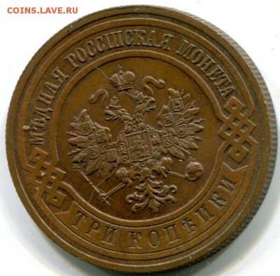 3 коп 1915 г. - 3 коп 1915 2 018