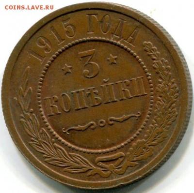 3 коп 1915 г. - 3 коп 1915 017