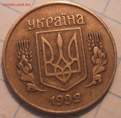 10 коп 1992 украина - DSC07394.JPG