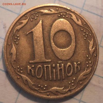 10 коп 1992 украина - DSC07392.JPG